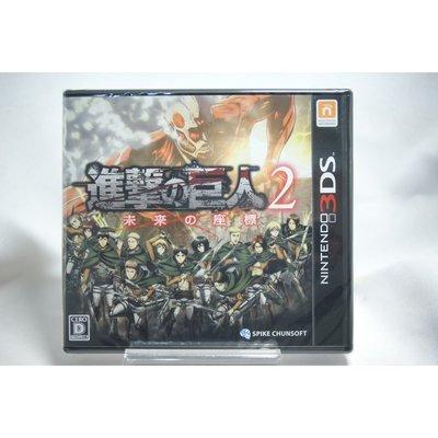 [耀西]全新 純日版 任天堂 3DS N3DS 進擊的巨人 2 未來的座標 含稅附發票
