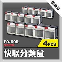 【小猴子】FO-605(4入組)【黑色款】快取分類盒系列