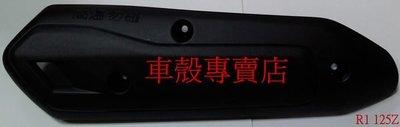 [車殼專賣店] 適用:R1 125Z,排氣管護片$250