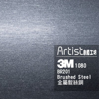 【Artist阿提斯特】正3M Scotchprintl 1080 BR201 金屬髮絲紋(髮絲鋼)車貼專用膠膜