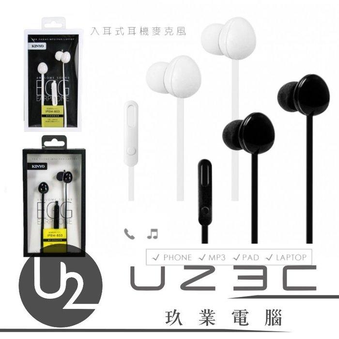 【U23C嘉義實體老店】耐嘉 KINYO 入耳式 耳機麥克風 耳塞式 手機 電腦 3.5mm IPEM-853 黑 白