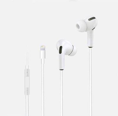 For APPLE Lightning 8pin 雙耳有線抗噪耳機麥克風 非原廠耳機 Airpods Pro 媲美款