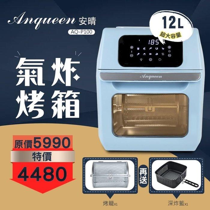 ES數位 免運費 Anqueen AQ-P100 健康減油 氣炸鍋 烤箱 氣炸烤箱 12L  驗證合格 360熱風循環