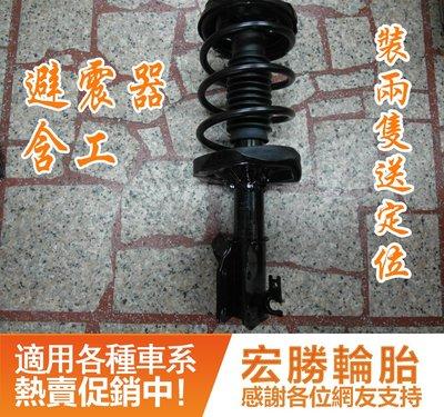 【宏勝輪胎】避震器含工1400元/隻起 換兩隻送定位 NISSAN MARCH 前面 後面 避震器