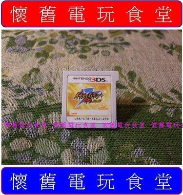 ※ 現貨『懷舊電玩食堂』《正日本原版》【3DS】閃電11人 閃電十一人 GO 閃耀版 閃光版