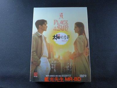 [藍光先生DVD] 太陽的季節 A Place in the Sun 1-102集 十二碟完整版
