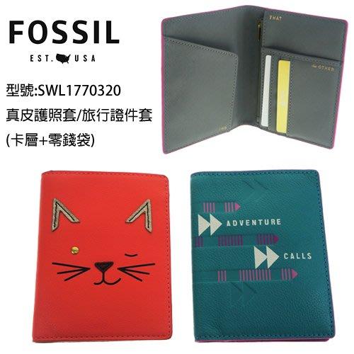 FOSSIL高質感全真皮壓印LOGO款 護照套/護照夾 passport case 【現貨免運】↗小夫妻精品嚴選↖