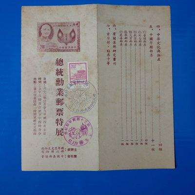 【大三元】臺灣郵展目錄-紀123蔣總統勳業郵票特展  -貼常94  中山樓