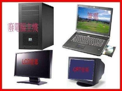 三重 台北 電腦回收 主機板回收 液晶回收 記憶體回收 LCD 螢幕回收 顯示卡回收 CPU回收 硬碟回收