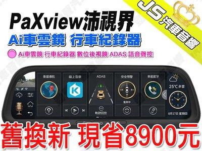 勁聲汽車音響 PaXview 沛視界 Ai車雲鏡 行車紀錄器 數位後視鏡 舊換新 現省8900元