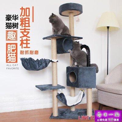 貓跳台貓爬架墻貓窩貓樹貓咪玩具多層跳台多功能貓抓柱耐磨劍麻大型貓塔【每日一物】