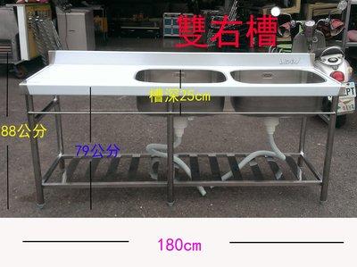 大台南冠均二手貨--全新 304#台面 180cm 雙水槽工作台 洗手洗菜槽 洗碗工作槽 流理台 深槽25公分*餐飲設備