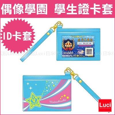 偶像學園 Aikatsu 四星學園 學生證 ID卡套 卡片 日本 LUC日本代購