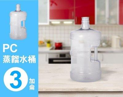 【卡樂好市】【PC蒸餾水桶 3加侖 - 手把】~台灣製造~ 廚房/辦公/露營/泡茶/飲用水/桶裝水【SU-818W】