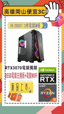(高雄岡山便宜3c)終極致勝12核高效電競神器R9 3900XT+電競SSD+RTX3070獨顯+WIFI+一鍵還原系統
