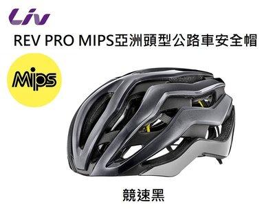 2020新品 捷安特 GIANT Liv REV PRO MIPS亞洲頭型公路車安全帽 競速黑 專為女性設計
