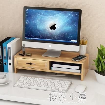 電腦顯示器增高架帶抽屜墊高屏幕底座辦公室台式桌面收納置物架子QM『左鄰右裏 』(可開立發票)