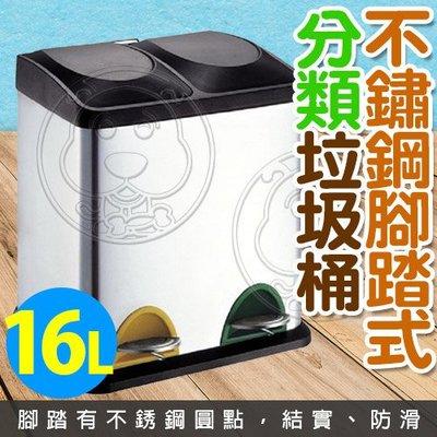 【??培菓寵物48H出貨??】不鏽鋼環保廚房可分類腳踏式雙桶垃圾桶-16L 特價1600元(限宅配)