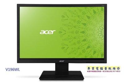 專業電腦量販維修 二手極新ACER V196WL 19型液晶螢幕 每台799元