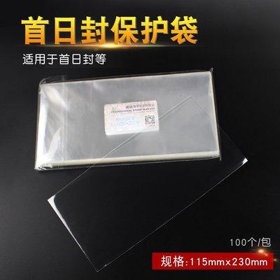 #熱賣店家#明泰PCCB專業級加厚型5C厚度首日封郵票保護袋護郵袋11.5*23.5cm(200元起購)