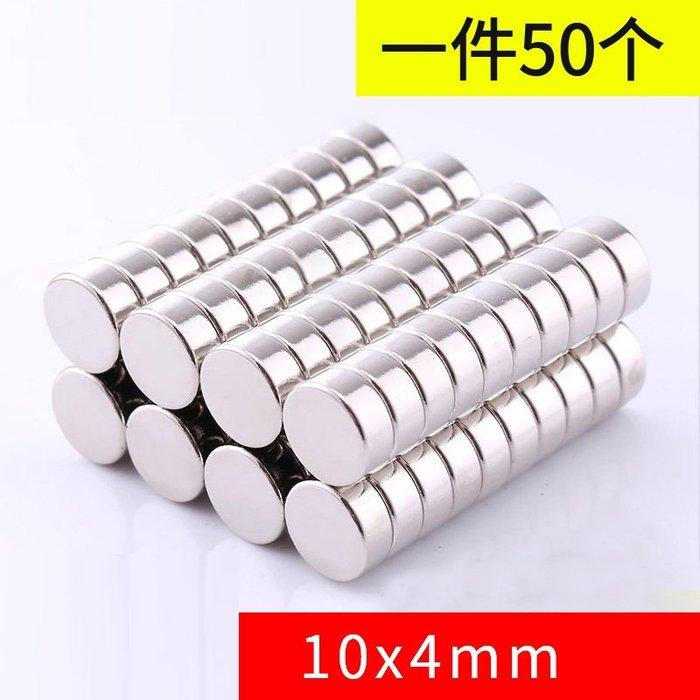 奇奇店-磁電10x4mm超強力磁鐵圓形稀土高強度永磁釹鐵硼小磁石吸鐵石#方便實用 #多規格 #強力磁鐵磁鋼