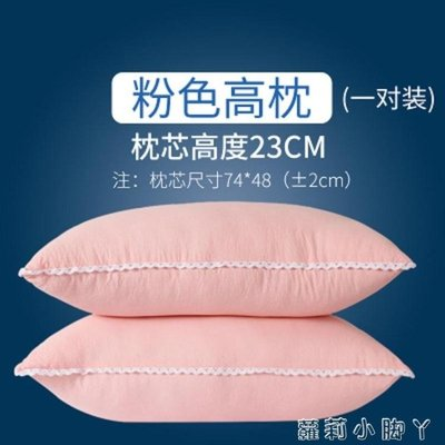 枕頭枕芯成人一對裝護頸枕頸椎枕單人學生家用羽絲絨枕芯