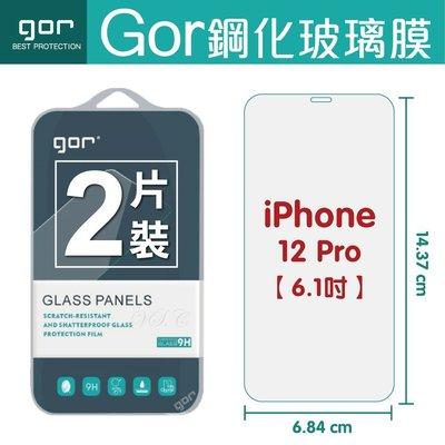 GOR 9H iPhone12/mini/Pro/Pro Max鋼化玻璃保護貼 螢幕貼 全透明滿版2片裝 198免運