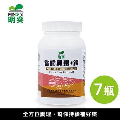 明奕-當歸黑棗+鐵(30粒/瓶)-7瓶...