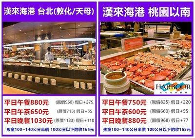 【展覽優惠券】漢來海港 餐廳 桃園以南 晚餐券 900桃園/台中/台南/高雄漢來/巨蛋