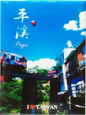 我愛台灣_寶島美景_磁鐵_eye_catching款(平溪款)【台灣卡樂活Taiwancolorful】