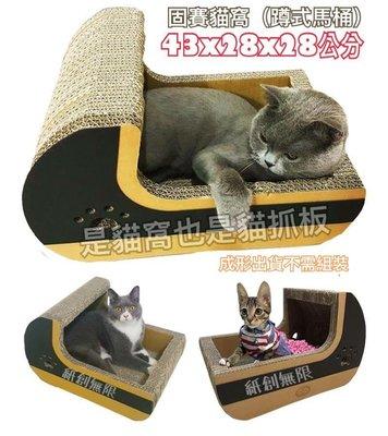 滿額 免運 優惠中 貓抓板 貓屋 貓窩 專賣 貓用品 MIT 固塞貓抓窩$499 (可7-11到付)【紙創無限】