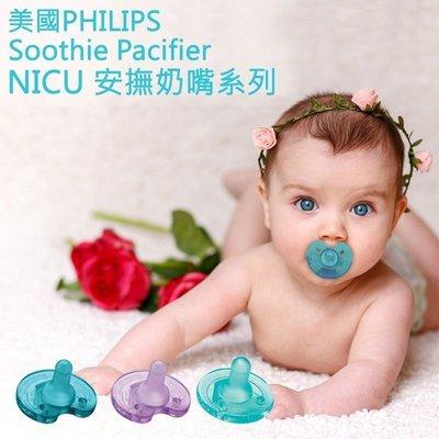 【彤彤小舖】美國 Philips NICU Soothie 安撫奶嘴系列  原味奶嘴 缺口 全圓 早產型  附中標發票
