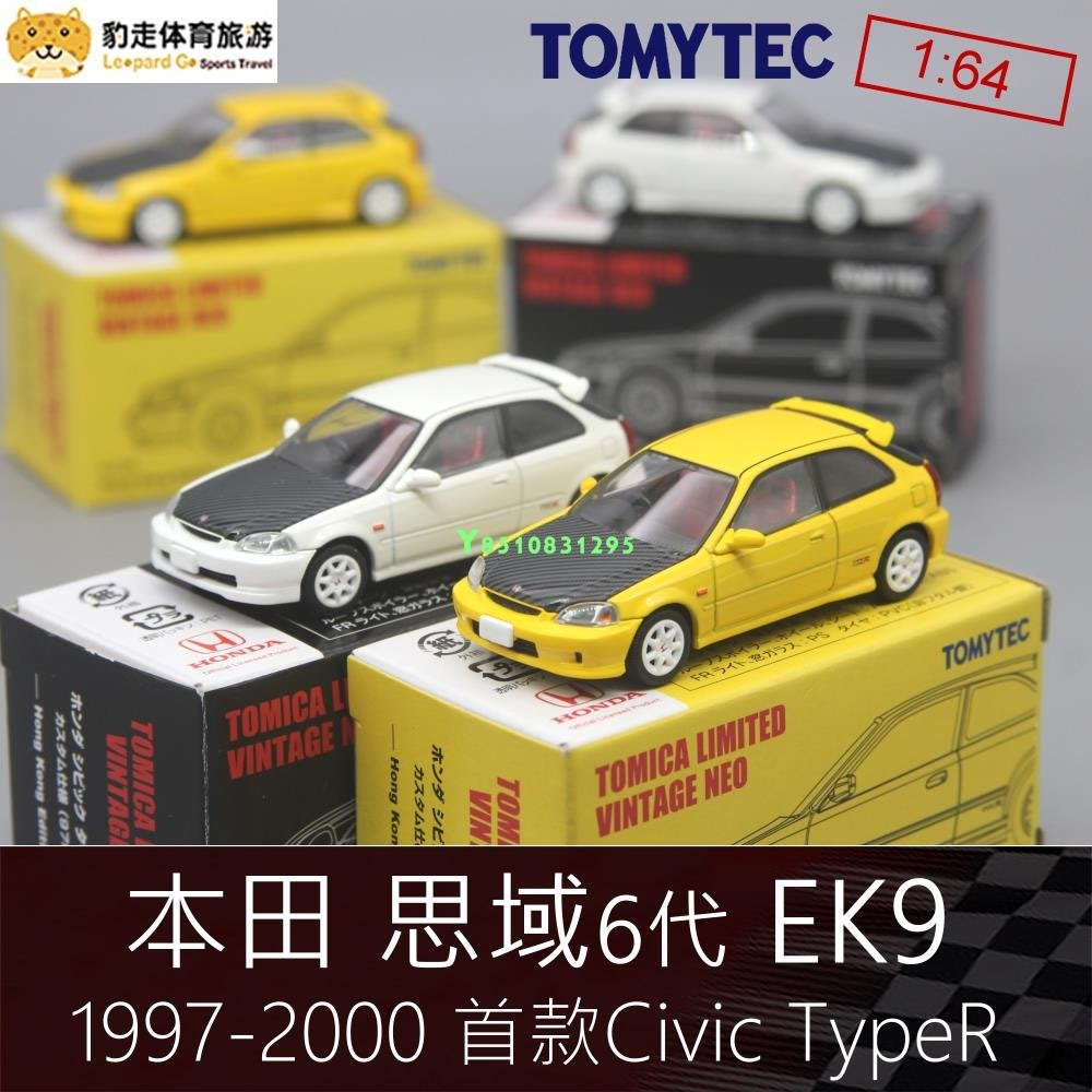 本田房車跑車模型 1:64思域Tomytec多美卡TLV Civic Type R EK9