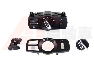 專車專用 寶馬 現貨 BMW F系列 F10 F11 F01 F02 X3 X4 F25 大燈開關 總成 替換件 原廠款