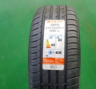 **瘋輪胎** 瑪吉斯 MAXXIS HP5  205/55-16  雙A級抓地力+低噪音台灣之光本月特賣超低價歡迎詢價