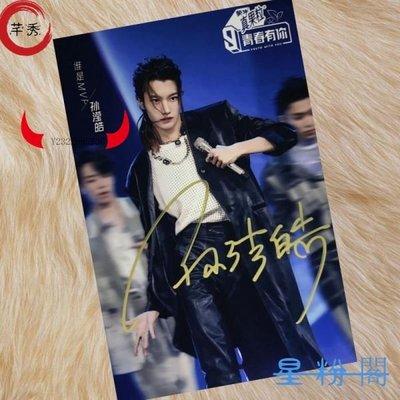 孫瀅皓 親筆簽名照片 簽名照 簽名海報 擺臺 青春有你3【芊秀旗艦店】FYFJ