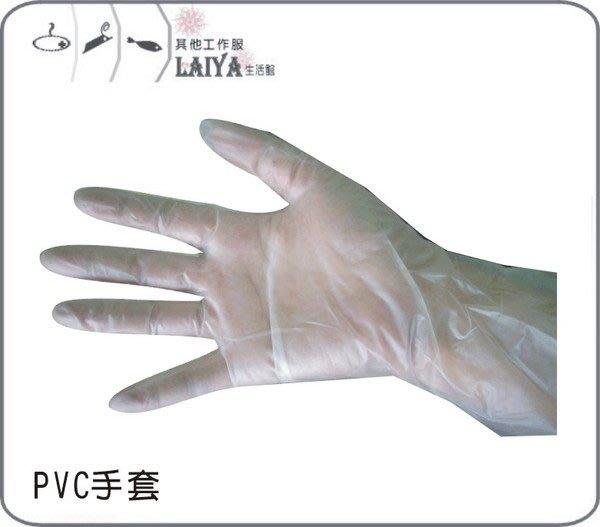 ☆°萊亞生活館~~°工作手套。PVC材質/100支入~食品業.餐飲業皆適用!