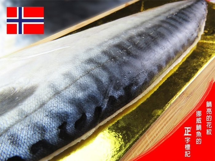 買10送1~薄鹽 挪威鯖魚片130G/片【鼎鮮市集】鮭魚,鯖魚,鱈場蟹腳,透抽,干貝,龍蝦,甜蝦,草蝦