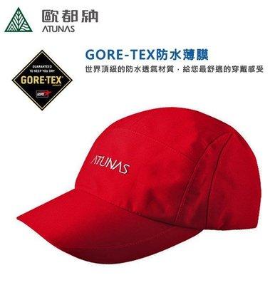 『登山屋』歐都納Atunas A-A1305 GORE-TEX 防水透氣 棒球帽 便帽
