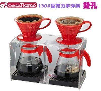 【ROSE 玫瑰咖啡館】Tiamo 1306 壓克力手沖架雙孔附不鏽鋼盛水盤 濾杯 濾器 手沖壺