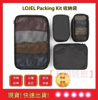LOJEL Packing Kit 收納袋-四件組【五福居旅】收納袋 生日禮物 聖誕禮物