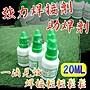 (J8A48 強力焊接劑 強力助焊劑 焊接劑 液體...