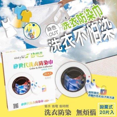【現貨】(一組20入) 隔絕衣服染色 矽世代防染巾 染色 防染色 防染巾 必備 實用 熱門商品 洗衣精 洗衣粉 洗衣機