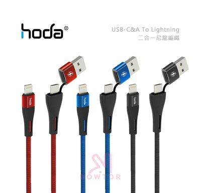 光華商場。包你個頭【Hoda】USB-C&A To Lightning 二合一 尼龍編織 PD 18W(1M)