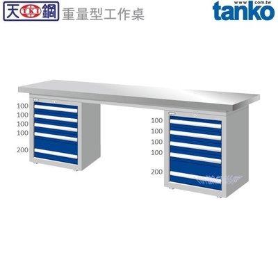(另有折扣優惠價~煩請洽詢)天鋼WAD-77053S重量型工作桌.....有耐衝擊、耐磨、不鏽鋼、原木等桌板可供選擇
