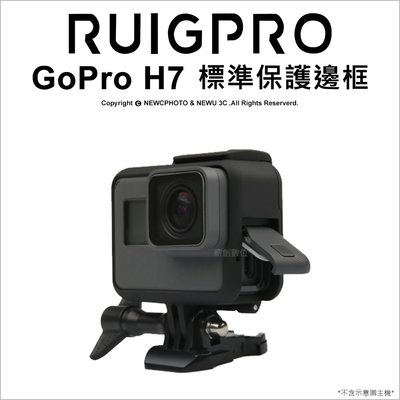 【薪創光華】睿谷 GoPro Hero 7 標準 保護邊框 黑 專用配件 防摔 保護殼 新款翼型螺絲 保護框