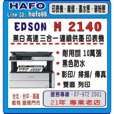 【送行動電源+免運+含稅】 EPSON M2140 原廠連續供墨+初始化 L1110  L3110 M1170 M200