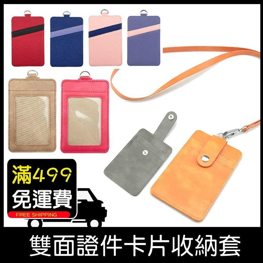 GS.Shop 獨家訂製款 男女通用 通勤 便攜型 可掛脖子 證件套 悠遊卡 信用卡 識別證套 車票卡套 證件夾 卡包