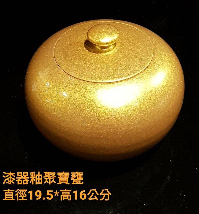 【星辰陶藝】(金) 陶瓷漆器,聚寶甕,聚寶盆,有蓋,財庫財位,老茶罐