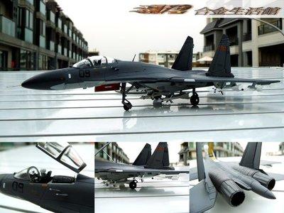 【精緻合金戰機】1/72 SU-27 FLANKER 中國空軍 側衛式 重型戰鬥機 ~全新預購,附全金屬展示架!~